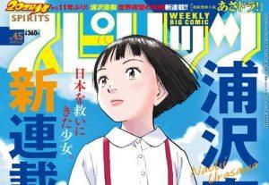 rank-the-6-best-works-of-naoki-urasawa-manga (2)