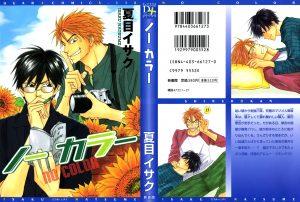what-are-best-shounen-ai-manga-that-i-can-binge-reading (1)