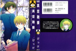 what-are-best-shounen-ai-manga-that-i-can-binge-reading (4)