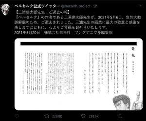 kentaro-miura-has-passed-away-what-future-is-there-for-berserk